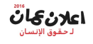 Amman-Declaration title