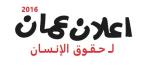 دعوة عامة للقوائم الانتخابية والمُرَشحين في انتخابات المجلس النيابي لتبني وتوقيع إعلان عمان 2016 لـ حقوق الانسان