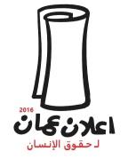 إعلان عَـمَان 2016 لـ حقوق الانسان