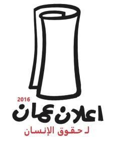 Amman-Declaration2